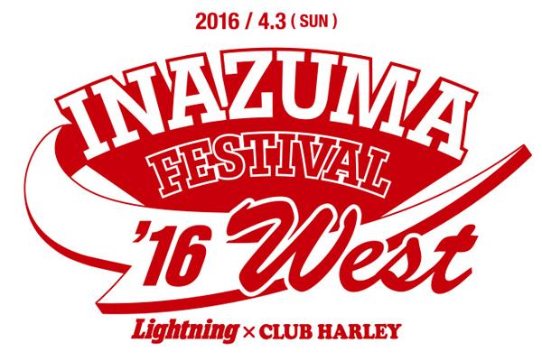 【イベント情報】アメリカンな巨大ショッピングイベント「稲妻フェスティバル2016 WEST」が4月3日(日)泉大津フェニックスで開催